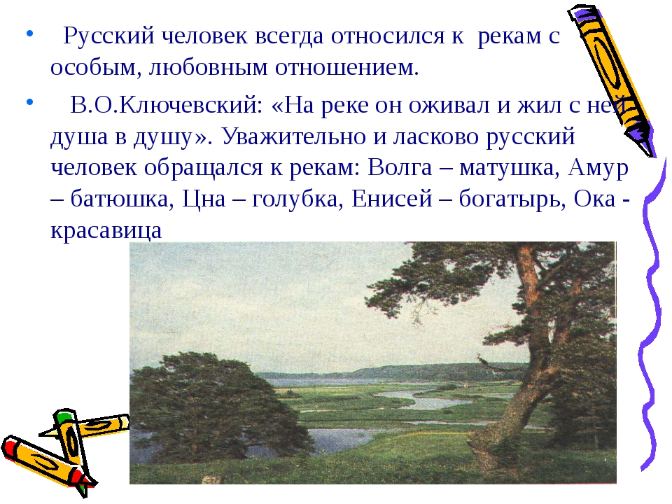 Русский человек всегда относился к рекам с особым, любовным отношением. В.О....