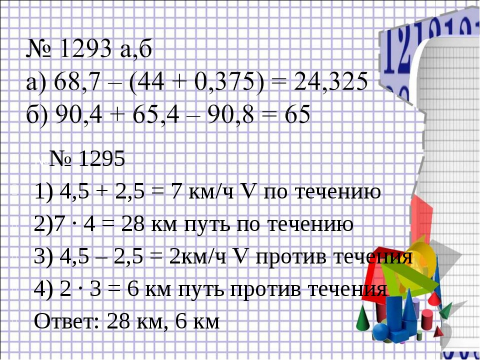 №№ 1295 1) 4,5 + 2,5 = 7 км/ч V по течению 2)7 ∙ 4 = 28 км путь по течению 3)...