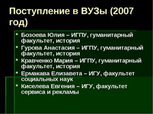 Поступление в ВУЗы (2007 год) Бозоева Юлия – ИГПУ, гуманитарный факультет, ис