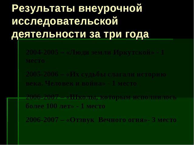 Результаты внеурочной исследовательской деятельности за три года 2004-2005 –...