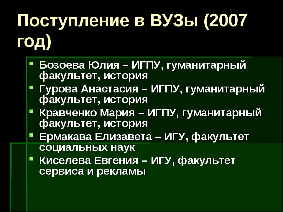 Поступление в ВУЗы (2007 год) Бозоева Юлия – ИГПУ, гуманитарный факультет, ис...