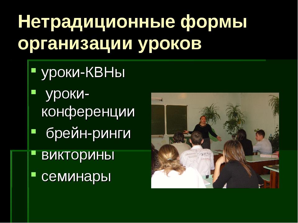 Нетрадиционные формы организации уроков уроки-КВНы уроки-конференции брейн-ри...
