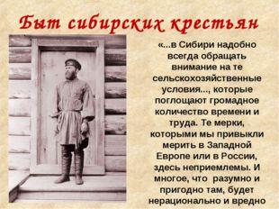Быт сибирских крестьян «...в Сибири надобно всегда обращать внимание на те се