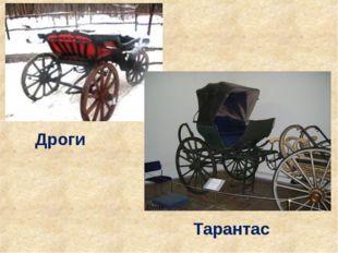 Дроги Тарантас