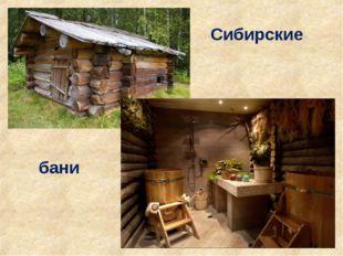 Сибирские бани