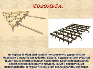 БОРОНЬБА. На бороньбе большей частью пользовались деревянными боронами с желе