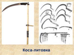 Коса-литовка