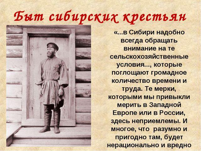 Быт сибирских крестьян «...в Сибири надобно всегда обращать внимание на те се...