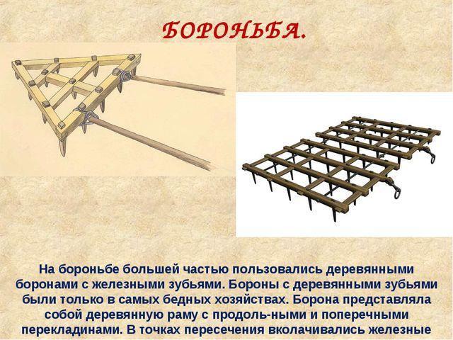 БОРОНЬБА. На бороньбе большей частью пользовались деревянными боронами с желе...