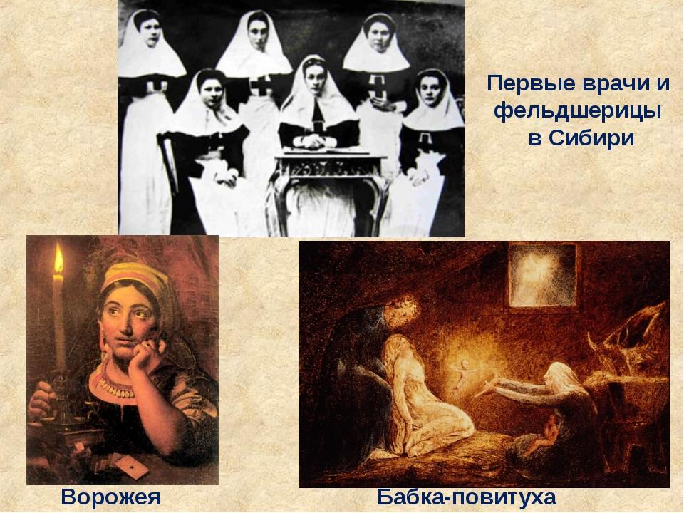 Ворожея Бабка-повитуха Первые врачи и фельдшерицы в Сибири