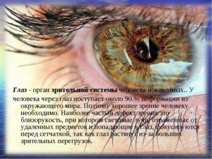 Глаз - орган зрительной системы человека и животных.. У человека через глаз п