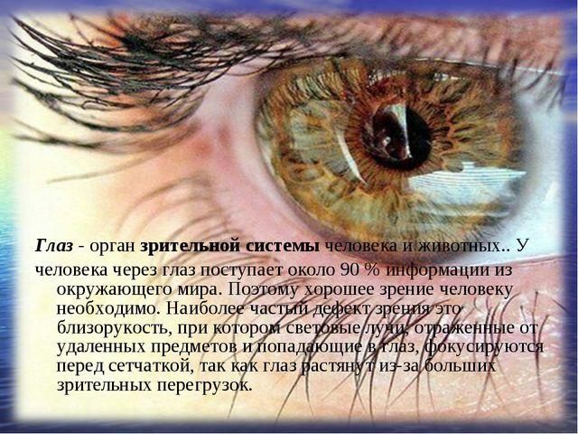 Глаз - орган зрительной системы человека и животных.. У человека через глаз п...