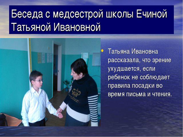 Беседа с медсестрой школы Ечиной Татьяной Ивановной Татьяна Ивановна расска-...