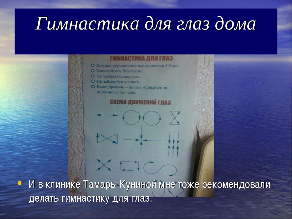 Гимнастика для глаз дома И в клинике Тамары Куниной мне тоже рекомендовали де...