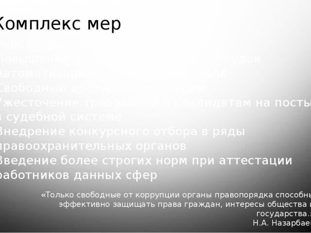 Упрощение судопроизводства Повышение оперативности работы судов Автоматизация...