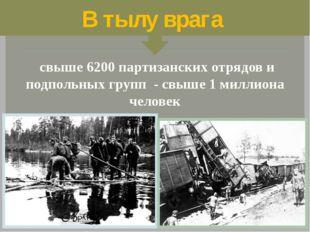 свыше 6200 партизанских отрядов и подпольных групп - свыше 1 миллиона челове