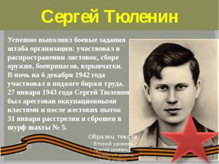Сергей Тюленин Успешно выполнял боевые задания штаба организации: участвовал