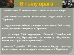 освобождено 70 военнопленных из Волчанского лагеря уничтожена вражеская авто