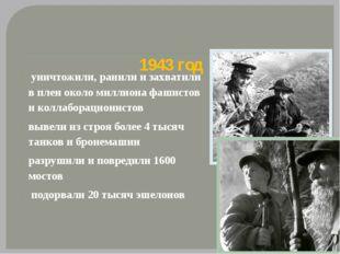 1943 год уничтожили, ранили и захватили в плен около миллиона фашистов и кол
