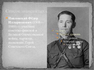 Список знаменитых советских партизан Павловский Фёдор Илларионович (1908—1989