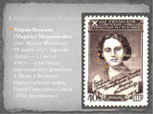Список знаменитых советских партизан Мария Иозовна (Марите) Мельникайте (лит.