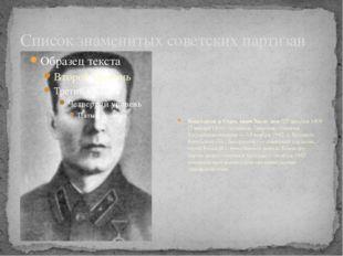 Список знаменитых советских партизан Константи́н Серге́евич Засло́нов (25дек
