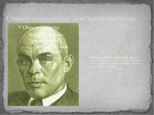 Список знаменитых советских партизан Станисла́в Алексе́евич Ваупша́сов (лит.