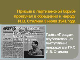Призыв к партизанской борьбе прозвучал в обращении к народу И.В. Сталина 3 и