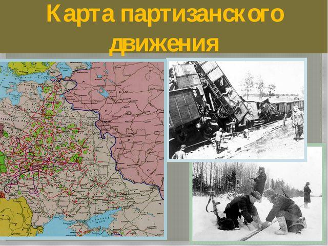 Карта партизанского движения