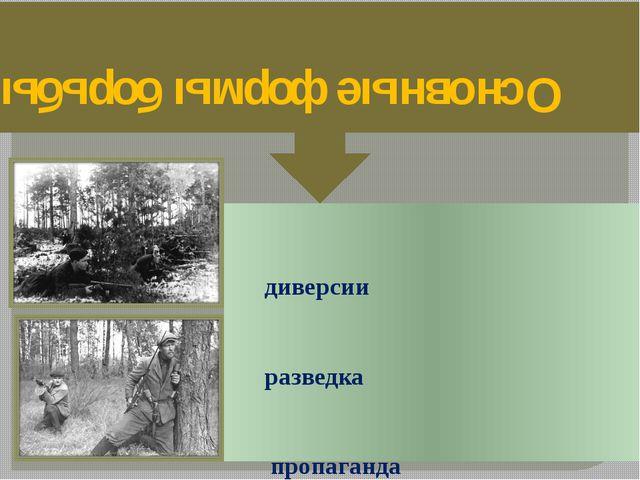 диверсии разведка пропаганда боевые действия уничтожение лжепартизан восстан...