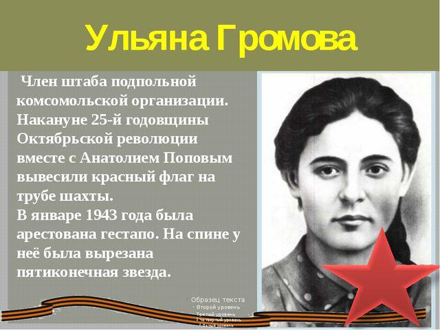 Ульяна Громова Член штаба подпольной комсомольской организации. Накануне 25-...