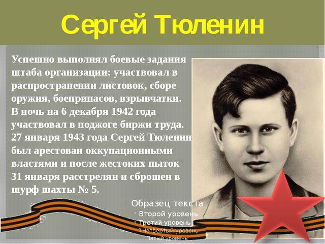 Сергей Тюленин Успешно выполнял боевые задания штаба организации: участвовал...