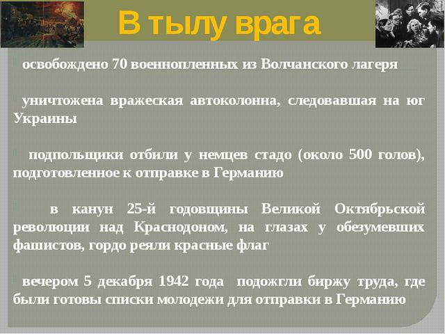 освобождено 70 военнопленных из Волчанского лагеря уничтожена вражеская авто...