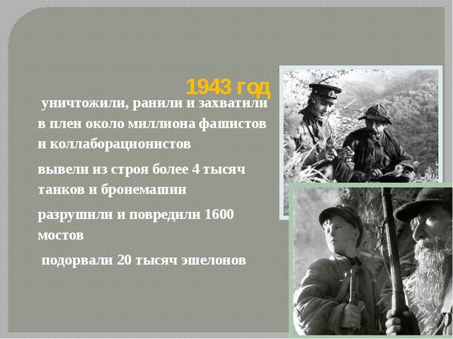 1943 год уничтожили, ранили и захватили в плен около миллиона фашистов и кол...
