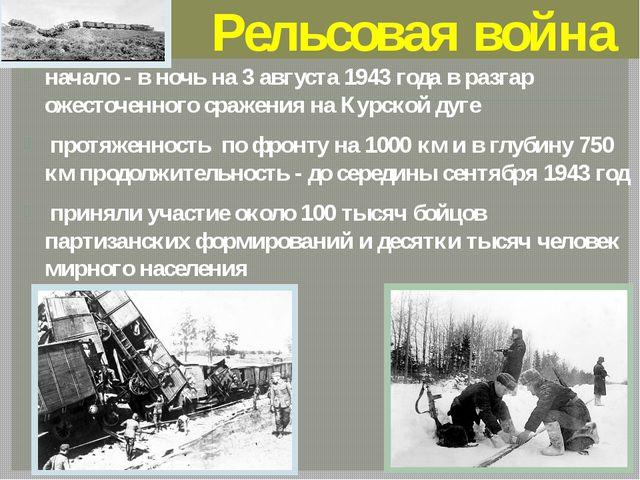 начало - в ночь на 3 августа 1943 года в разгар ожесточенного сражения на Ку...