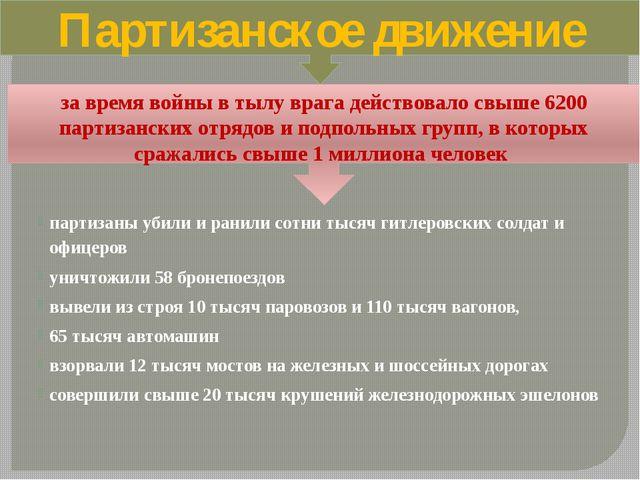 партизаны убили и ранили сотни тысяч гитлеровских солдат и офицеров уничтожи...