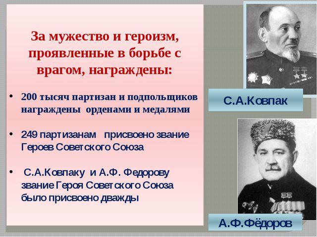 С.А.Ковпак А.Ф.Фёдоров За мужество и героизм, проявленные в борьбе с врагом,...