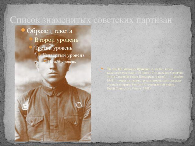 Список знаменитых советских партизан Ти́хон Пи́менович Бумажко́в (белор. Ціха...