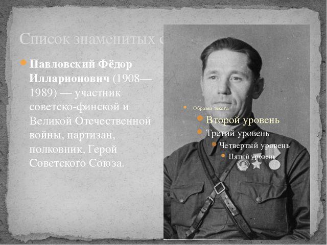 Список знаменитых советских партизан Павловский Фёдор Илларионович (1908—1989...