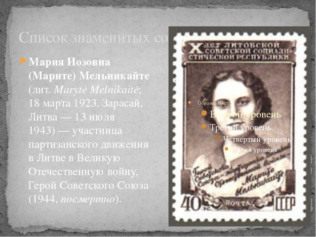 Список знаменитых советских партизан Мария Иозовна (Марите) Мельникайте (лит....