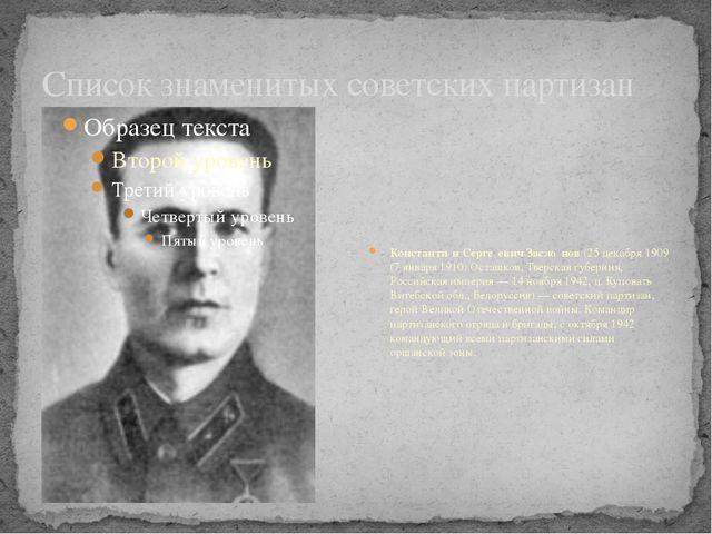Список знаменитых советских партизан Константи́н Серге́евич Засло́нов (25дек...