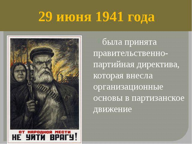 29 июня 1941 года была принята правительственно-партийная директива, которая...