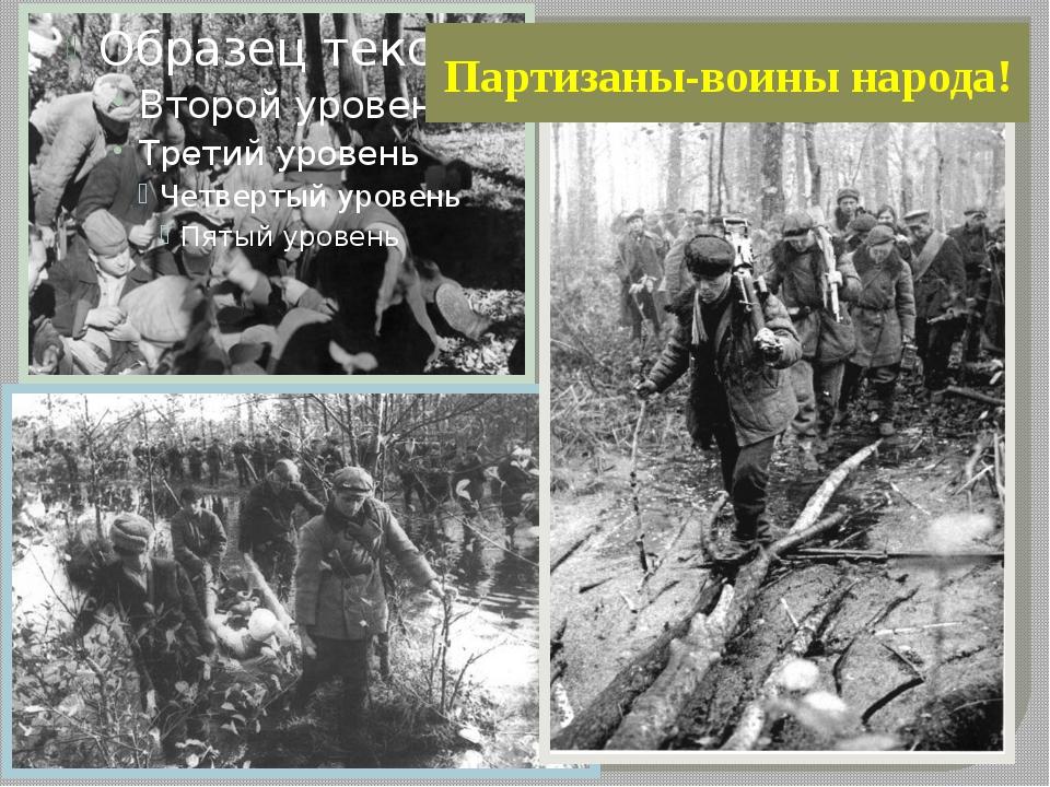 Партизаны-воины народа!