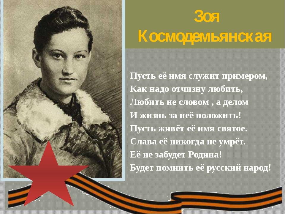 Зоя Космодемьянская Пусть её имя служит примером, Как надо отчизну любить, Л...
