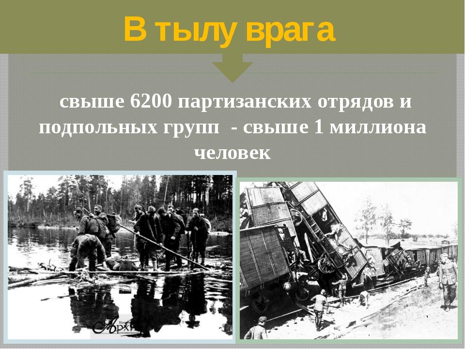 свыше 6200 партизанских отрядов и подпольных групп - свыше 1 миллиона челове...