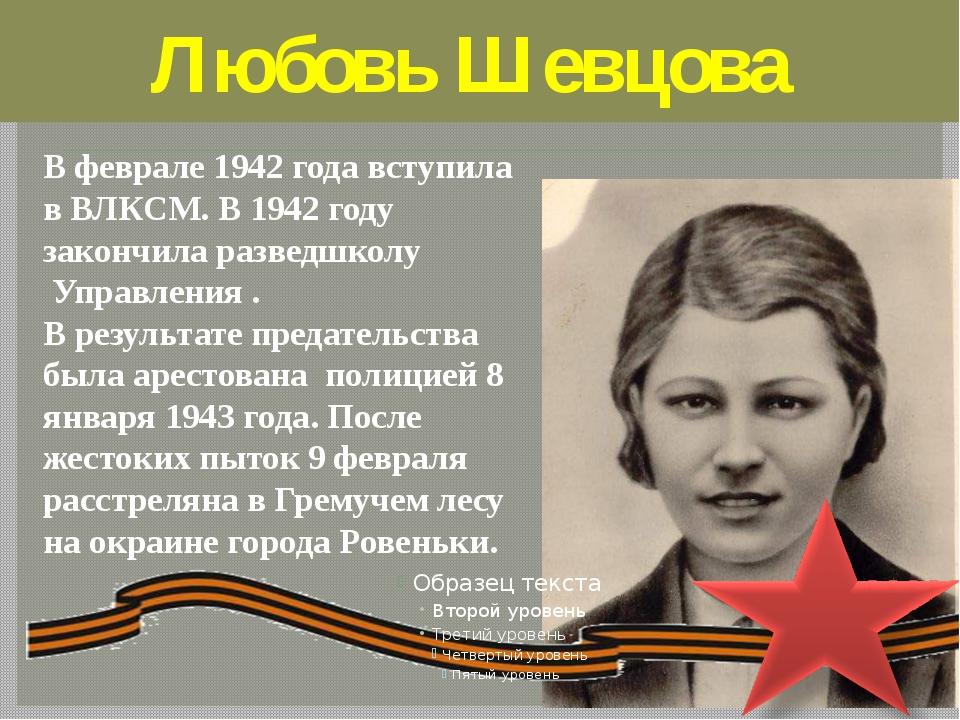 Любовь Шевцова В феврале 1942года вступила в ВЛКСМ. В 1942 году закончила р...