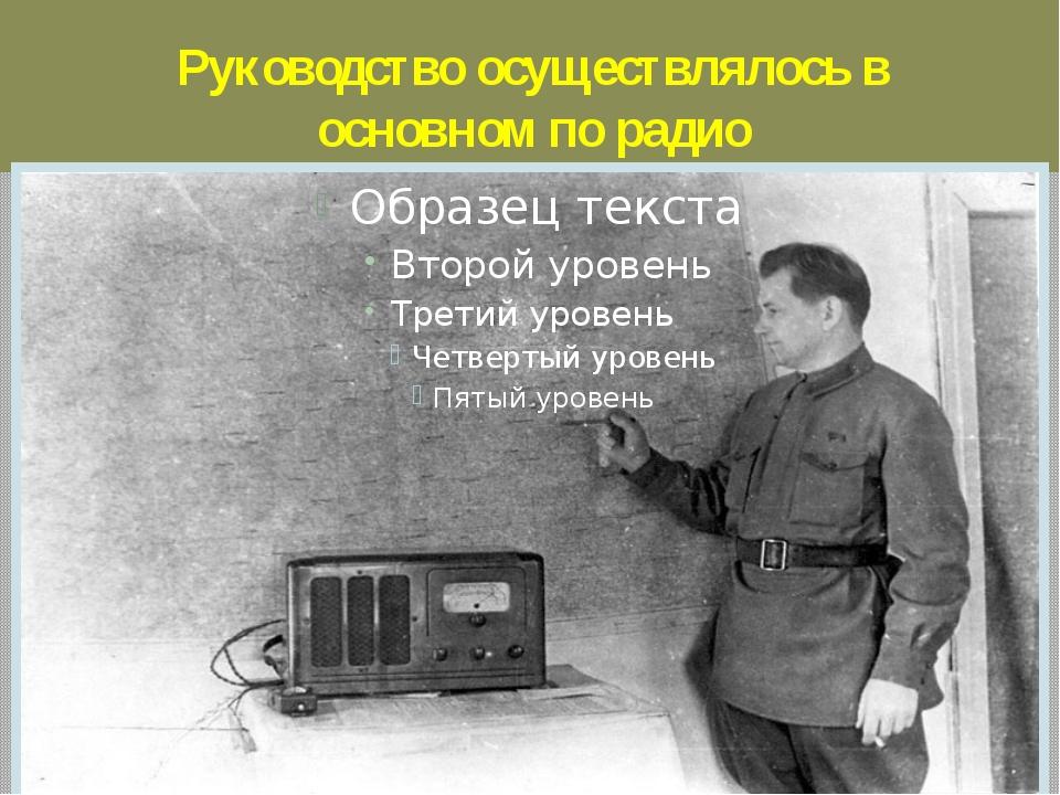 Руководство осуществлялось в основном по радио