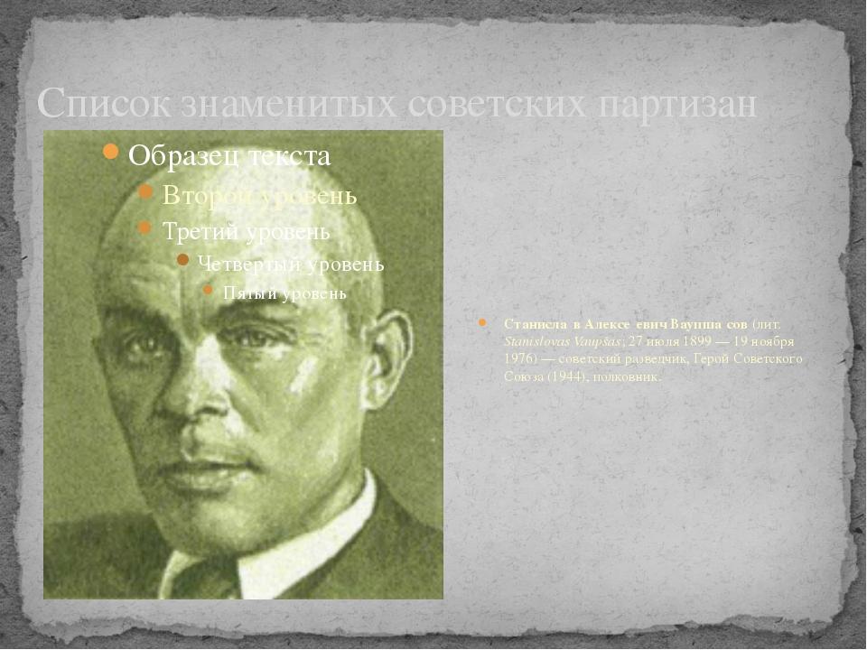 Список знаменитых советских партизан Станисла́в Алексе́евич Ваупша́сов (лит....
