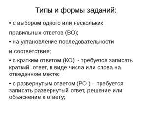 Типы и формы заданий: • с выбором одного или нескольких правильных ответов (В