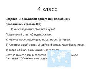 4 класс Задание 9. с выбором одного или нескольких правильных ответов (ВО)